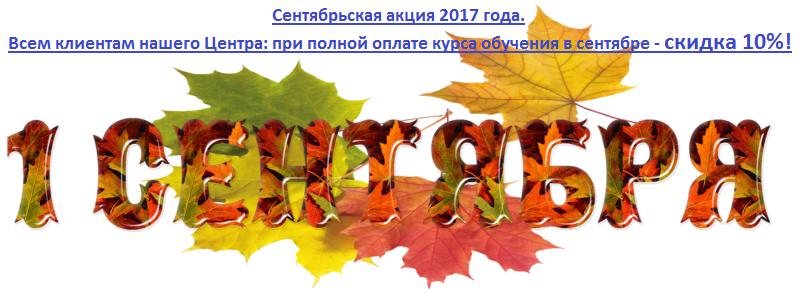 Акция сентября 2017 года