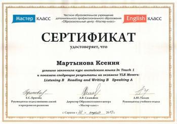 Образец сертификата для детей