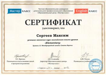 Образец сертификата для взрослых